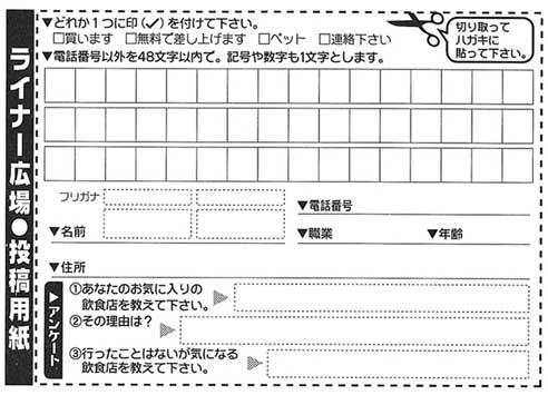 hiroba-mousikomi2.jpg