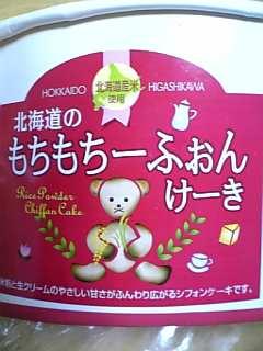 てんげつの米粉シフォンケーキ
