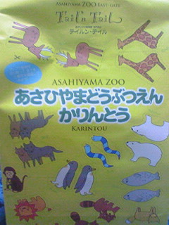 旭山動物園 野菜かりんとう